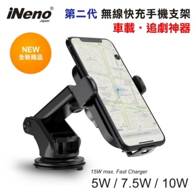 【日本iNeno】第二代 無線快充手機支架 LED燈汽車出風口無線充電器 追劇神器