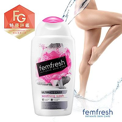 femfresh芳芯 嫩白潔浴露(親密關係、妹妹暗沉、戶外運動後必備)