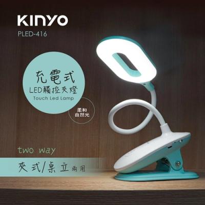KINYO  USB充電式觸控桌/夾兩用LED檯燈