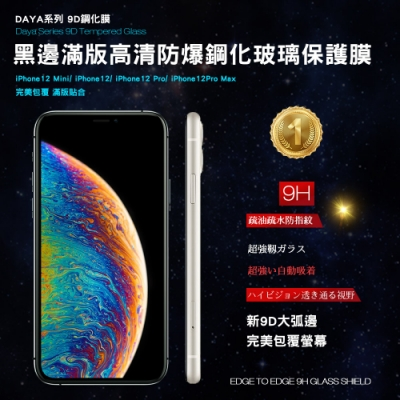 【DAYA】iPhone12 Pro Max 6.7吋 黑邊滿版高清防爆鋼化玻璃保護貼膜