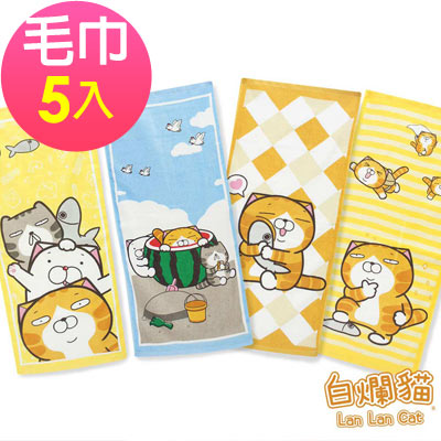白爛貓Lan Lan Cat 臭跩貓滿版印花毛巾(超值5條組)
