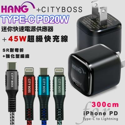 韓氏 20W PD+QC 超迷你豆腐頭(TypeC輸出)(黑)+Type-C to Lightning(iphone)閃充編織快充線(300cm)組合