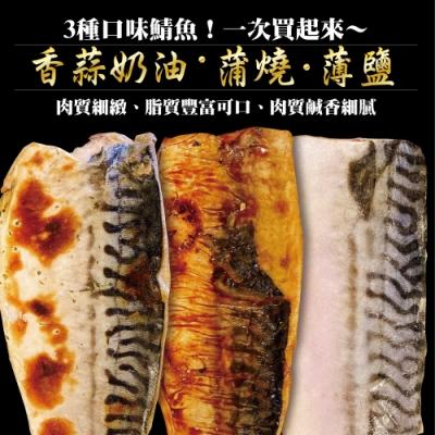(滿額)買1送1 小川漁屋 家常鯖魚三種口味任選組1片(140G/片)