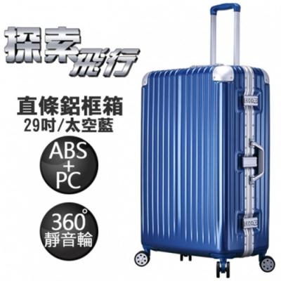 29吋亮面直條紋ABS+PC鋁框行李箱-太空藍