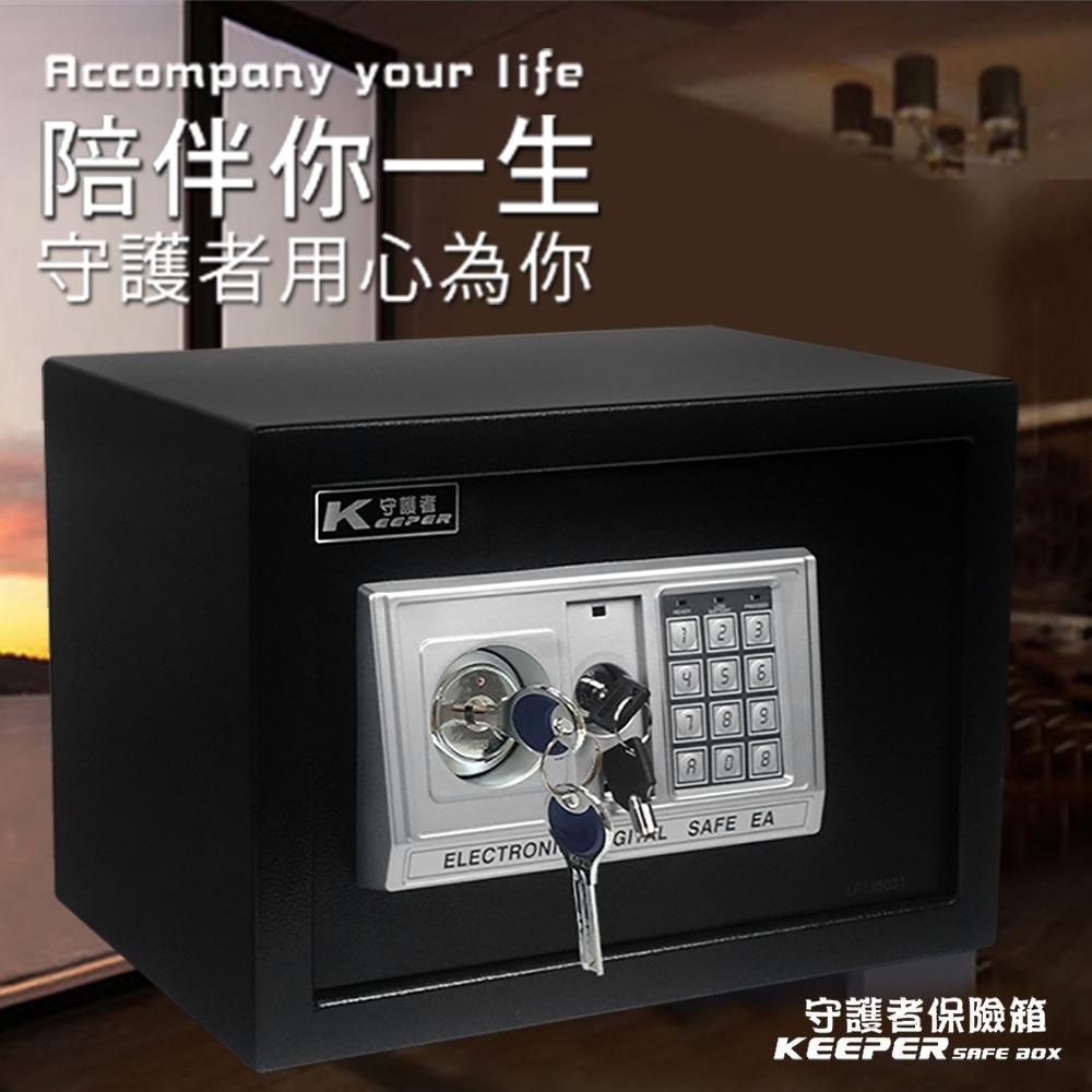【守護者保險箱】密碼+鑰匙 開啟 電子保險箱 保險櫃 保管箱 25EAK 黑色