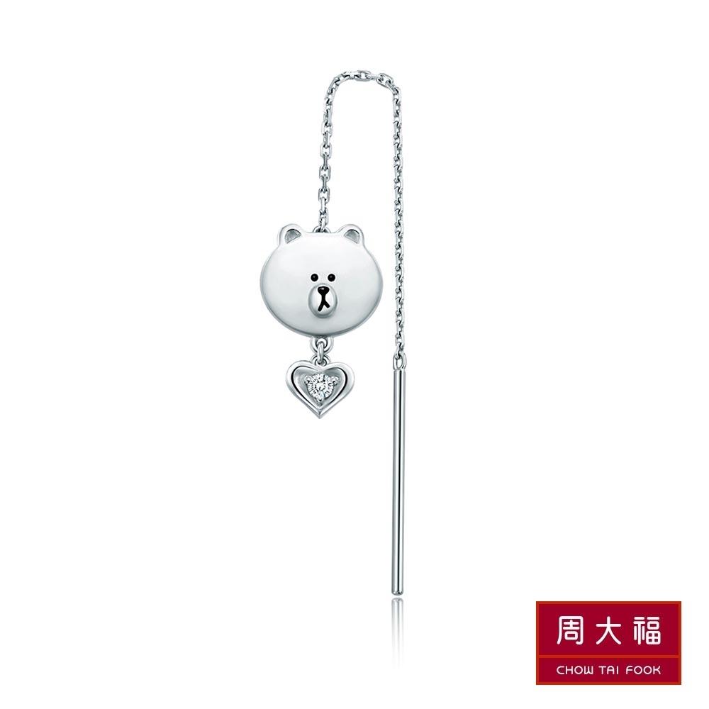 周大福 LINE FRIENDS系列 熊大Brown 18K白金垂吊式鑽石耳環(單耳)