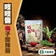 【信義農會】吱吱醬-梅子酸辣醬 (300g / 包 x3包) product thumbnail 1