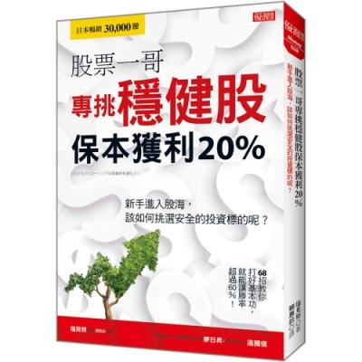 股票一哥專挑穩健股保本獲利20%:新手進入股海,該如何挑選安全的投資標的呢?