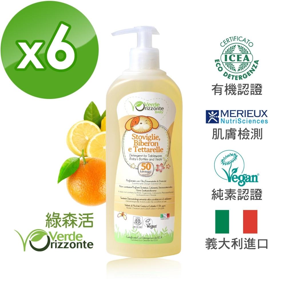 義大利 綠森活 嬰幼兒餐具奶瓶清潔劑 6入組(500ml)x6瓶