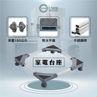 【E-home】Fix飛克斯洗衣機冰箱台座-灰色