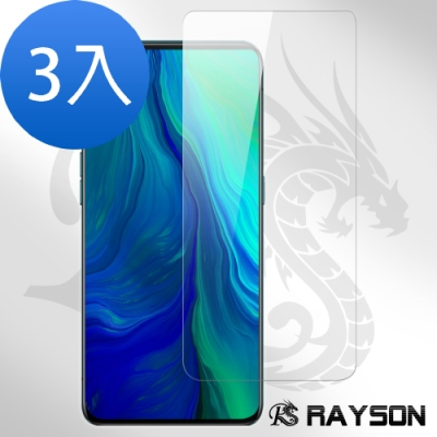 OPPO reno 十倍變焦 透明 高清 非滿版 手機 9H保護貼-超值3入組