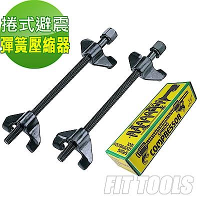 良匠工具 捲式避震彈簧壓縮器(一組兩入)