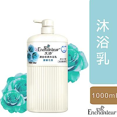 Enchanteur艾詩 潤白保濕沐浴乳 1000ml(馥馨花香)