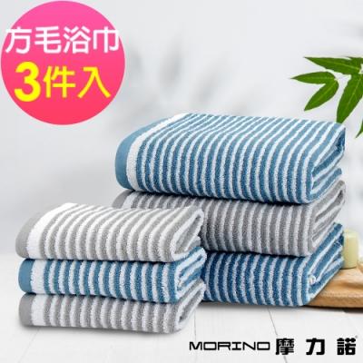 (方巾毛巾浴巾3條組)日本大和認證抗菌防臭MIT純棉時尚橫紋款  MORINO摩力諾