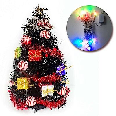 摩達客 1尺糖果禮物盒系裝飾黑色聖誕樹+LED20燈彩光插電式(樹免組裝)