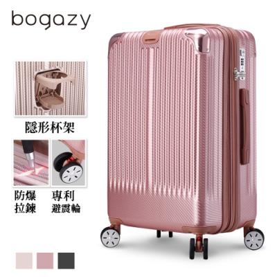 Bogazy 極致亞鑽 26吋編織紋登機箱行李箱(玫瑰金)