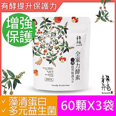 青果卉色 全家力酵素X3(60顆/袋)