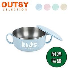 【OUTSY】純鈦兒童學習碗組合雙層碗 中(石灰藍 附蓋)