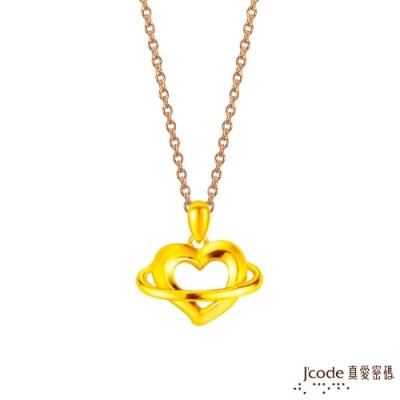 J code真愛密碼金飾 真愛-愛情小宇宙黃金墜子 送項鍊