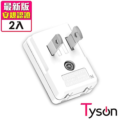 Tyson太順電業 TS-001A 縱向平貼式2P轉接插頭-2入