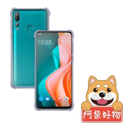 阿柴好物 HTC Desire 19s 防摔氣墊保護殼