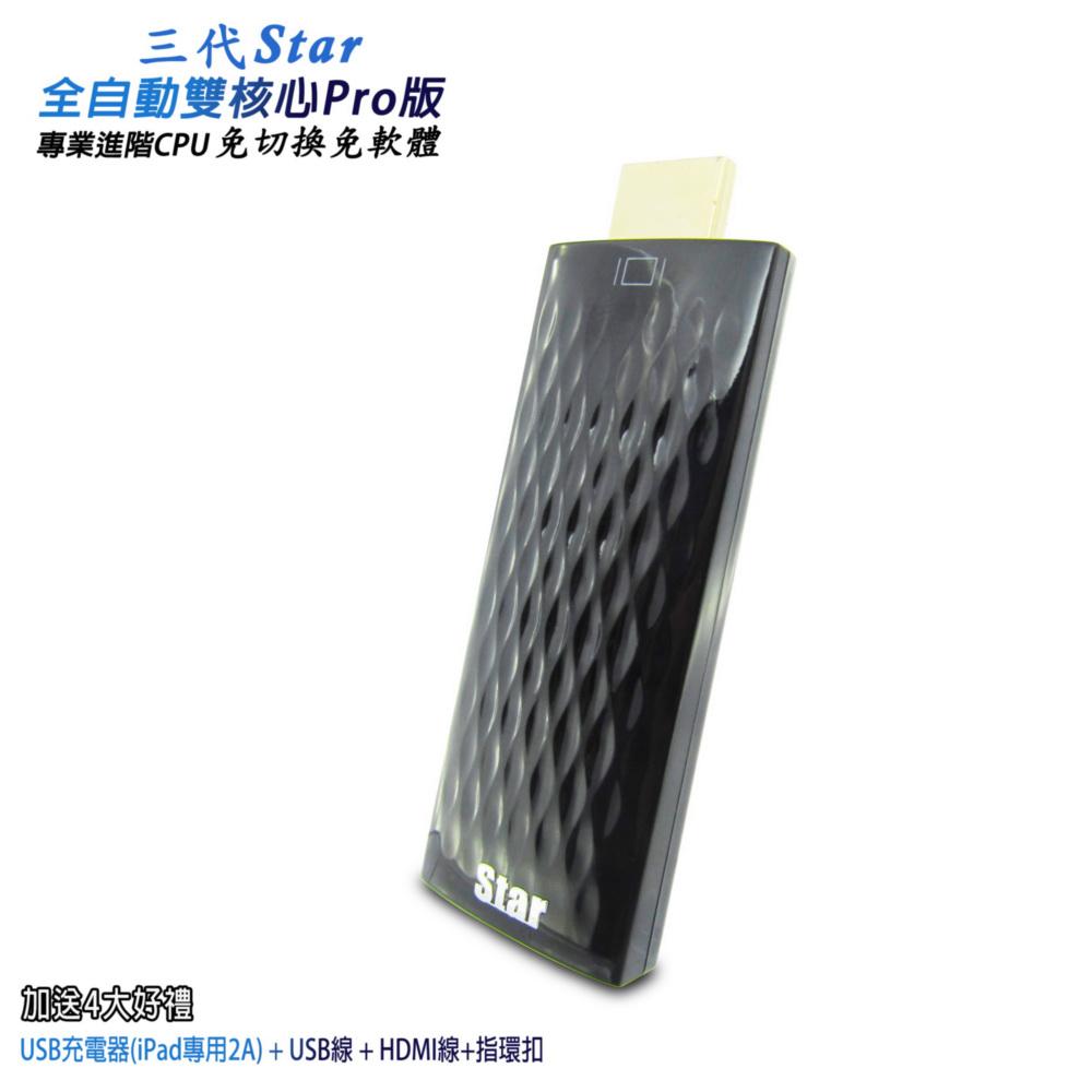 【三代尊爵黑】Star-33K全自動雙核無線影音鏡像器(送4大好禮) @ Y!購物