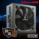 ENERMAX 安耐美 魄族進階版650W 80PLUS銅牌電源供應器