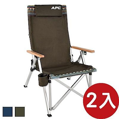 APC 公爵可調段折疊椅/大川椅 (附枕頭杯架網袋)-2色可選(2入)