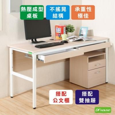 《DFhouse》頂楓150公分電腦辦公桌+2抽屜+活動櫃 150*60*76