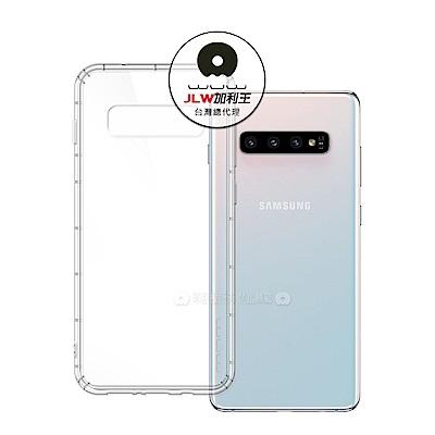 加利王WUW Samsung Galaxy S10+ 超透防摔氣墊保護殼 空壓殼 手機殼