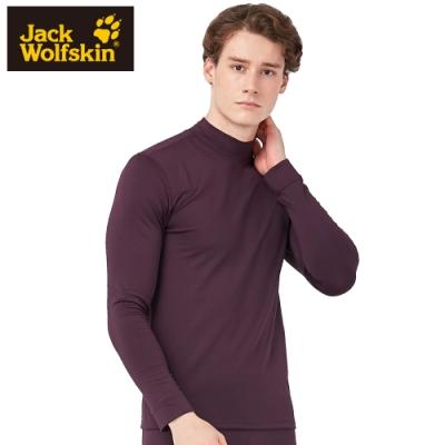 【Jack Wolfskin 飛狼】男 高領長袖保暖排汗衣 抗菌除臭竹炭紗『深紫』
