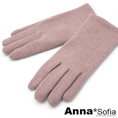 AnnaSofia 素面單色加厚 觸屏觸控針織混羊手套(藕粉系)