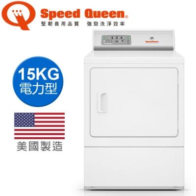 (美國原裝)Speed Queen 15KG智慧型高效能乾衣機(電力) LDEE7RGS