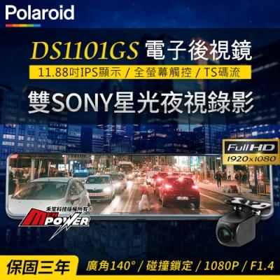 Polaroid寶麗萊 DS1101GS 星光夜視 雙鏡頭電子後視鏡 行車紀錄器-快