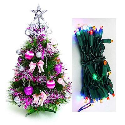 摩達客 2尺(60cm)特級綠色松針葉聖誕樹(銀紫色系飾品組)+LED50燈彩色燈串