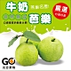 光合果物 燕巢珍珠牛奶芭樂(20顆/10斤±10%/箱) product thumbnail 1