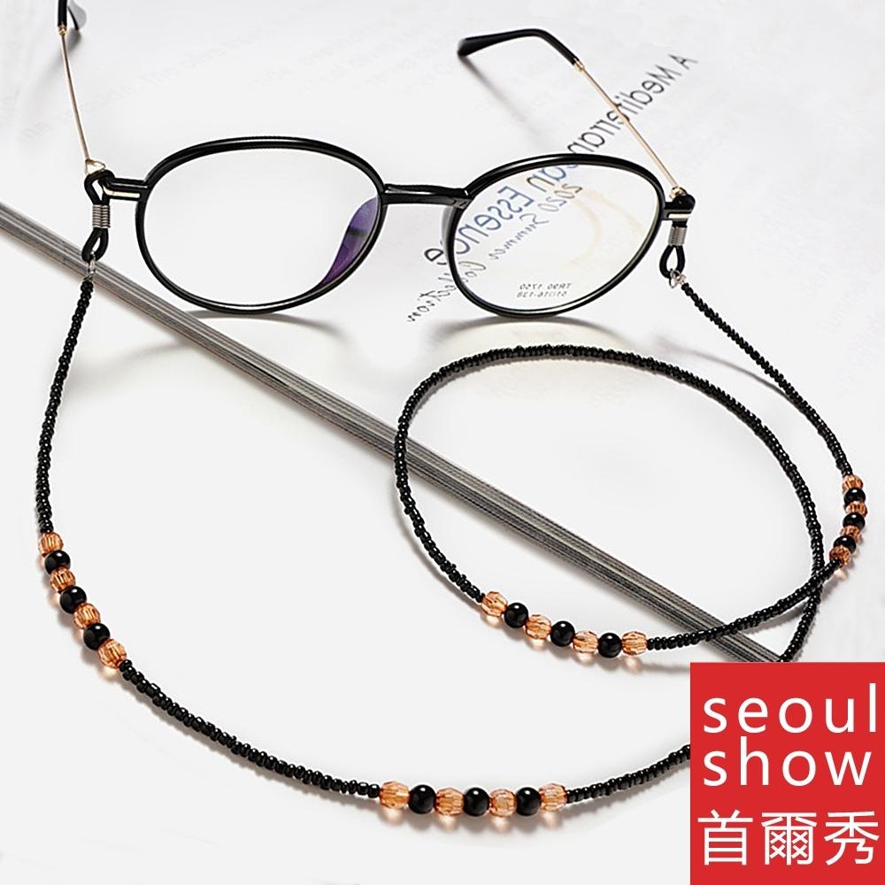 seoul show首爾秀 黑黃串珠兩用口罩掛繩鏈墨鏡平光眼鏡鍊老花近視防丟鍊(口罩眼鏡適用)