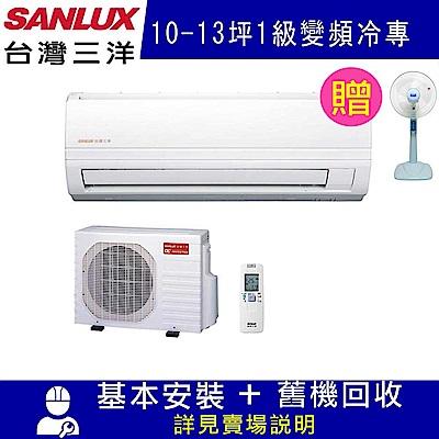 台灣三洋 10-13坪 1級變頻冷專冷氣 SAE-63V7/SAC-63V7
