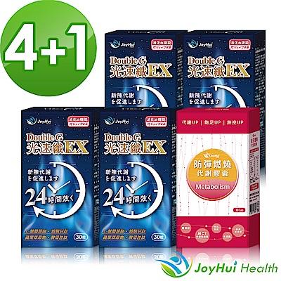 【 健康進行式 】 Double G光速纖EX*4盒+防彈燃燒膠囊1盒
