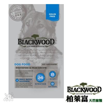 BlackWood 柏萊富 極鮮無穀全齡犬 低敏呵護配方(白鮭魚+豌豆)5磅