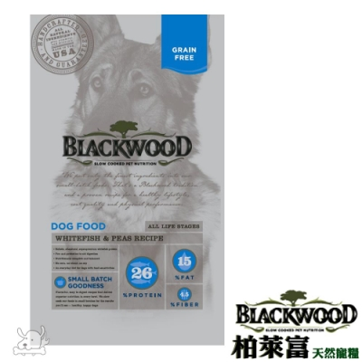 BlackWood 柏萊富 極鮮無穀全齡犬 低敏呵護配方(白鮭魚+豌豆)5磅 2包