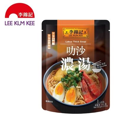 李錦記 SOUP一聲!超濃郁 叻沙濃湯 200gX2包(湯底/湯包/鍋底)