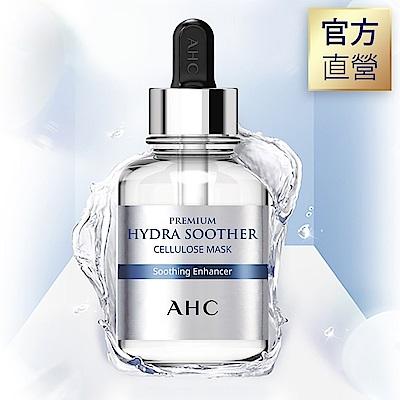 官方直營AHC 安瓶精華天絲纖維面膜 [玻尿酸 保濕] 27ml*5片 / 盒