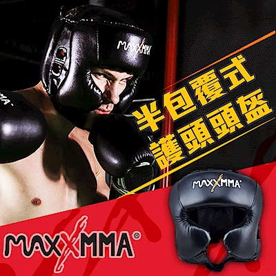 MaxxMMA 半罩式護頭頭盔(黑) 散打/搏擊/MMA/格鬥/拳擊 @ Y!購物