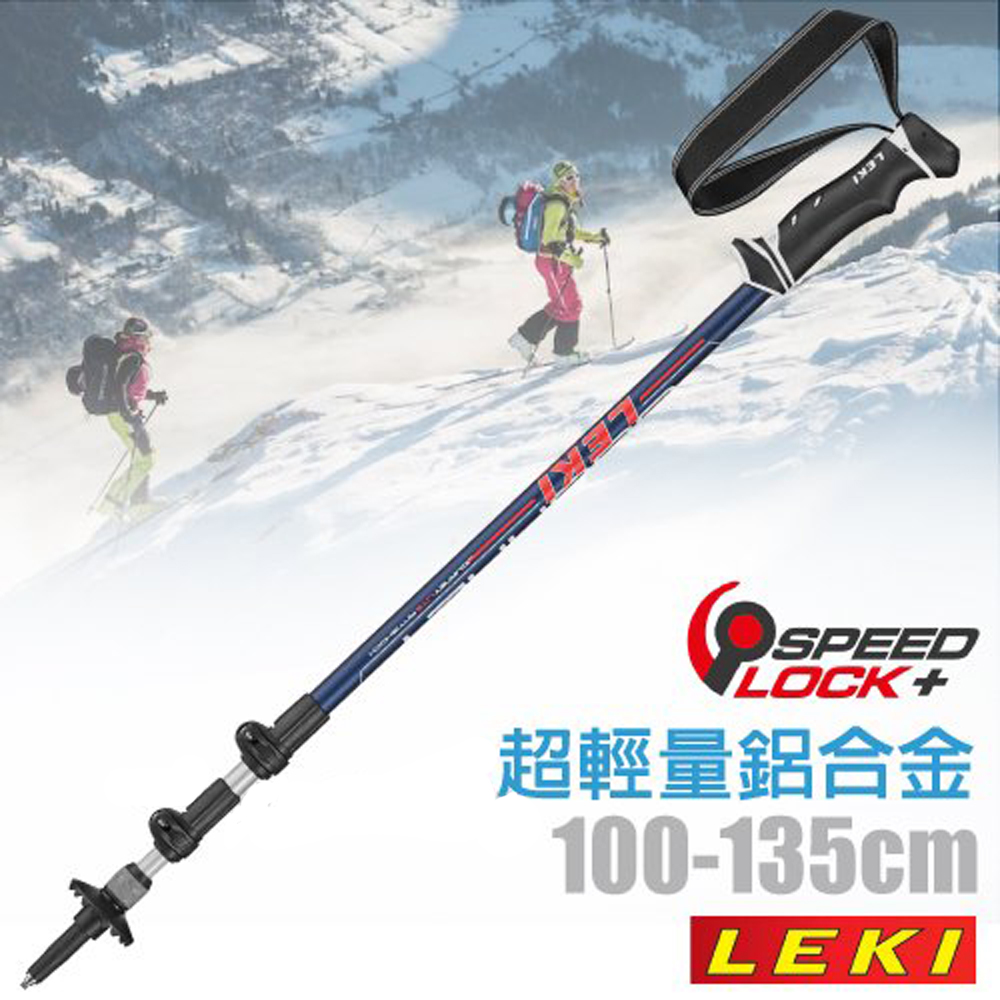 德國 LEKI Journey Lite AS 超輕鋁合金DSS快扣登山杖(有避震)