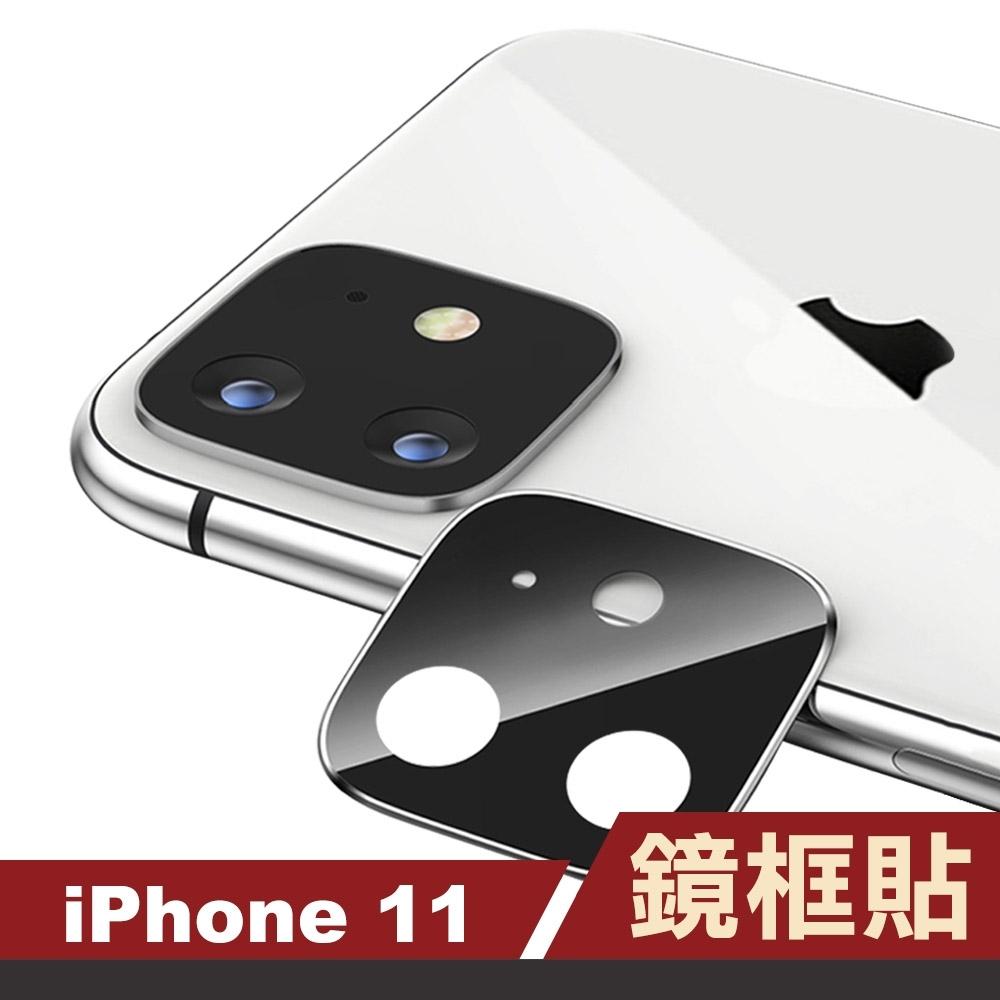 iPhone 11 銀色 電鍍 金屬 鏡頭框 手機貼膜 (iPhone11保護貼 iPhone11鏡頭貼 iPhone 11 鏡頭保護框 鏡頭框 保護框 保護圈 )