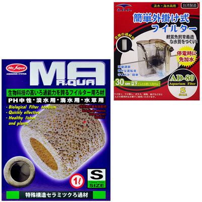 《Mr.Aqua》生物科技陶瓷環 1L/S號+《AD-80》靜音外掛過濾器