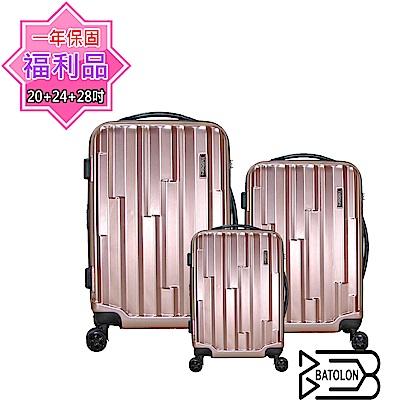 (福利品 20 24 28吋)  精品魔力TSA鎖PC硬殼箱/行李箱
