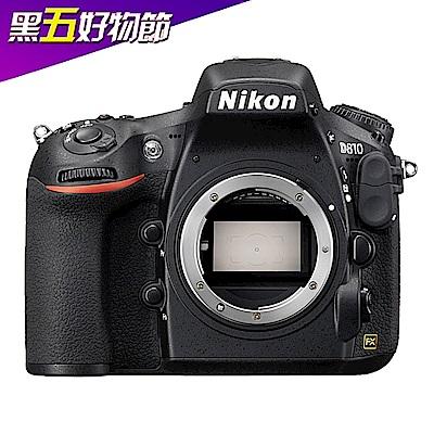 NIKON D810 單機身*(中文平輸)