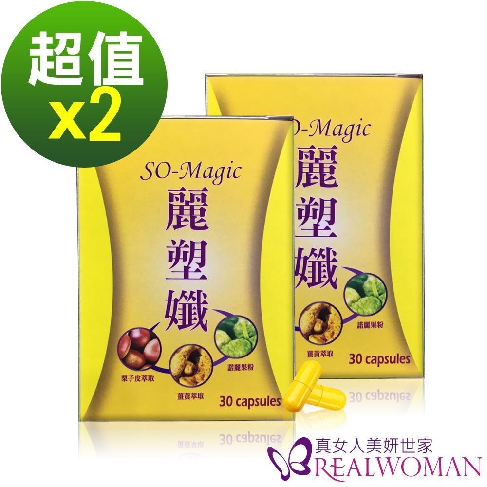 【Realwoman】So-Magic麗塑孅膠囊(30粒膠囊/盒x2) @ Y!購物